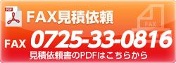 FAX見積依頼0725-33-0816見積依頼書のPDFはこちらから